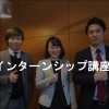 建築就職活動講座【インターンシップ】