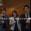 建築就職活動講座【グループディスカッション】