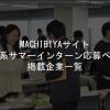 【2019年卒向け】建築系サマーインターン応募ページ【掲載企業一覧】