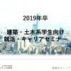【イベントレポート】2019年卒 建築・土木学生向け 就職活動・キャリアセミナー(6/17,18開催)