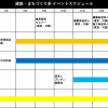 【建築・まちづくり系】 イベントスケジュール(就職活動・学び)