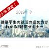 【イベントレポート】日大限定!「建築学生の就職活動の進め方がわかる2時間セミナー」(7/9開催)