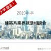 【イベントレポート】福井大学限定!建築系業界就職活動相談会(7/19開催)