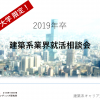 【イベントレポート】神戸大学限定!建築系業界就職活動相談会(8/2開催)