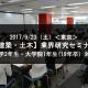 残り5名!<東京>【建築・土木】業界研究セミナー -大学3年生・大学院1年生(19年卒)対象-