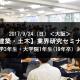 残り10名!<大阪>【建築・土木】業界研究セミナー -大学3年生・大学院1年生(19年卒)対象-