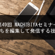 第49回MACHIBIYAセミナー『まちを編集して発信する技術』