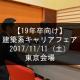【2017/11/11(土)開催】建築系キャリアフェア<東京会場>