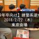 【キャンセル待ち】【2018/2/22(木)開催】建築系逆求人<東京会場>