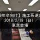 【残り10名】【2018/2/18(日)開催】施工系逆求人<東京会場>