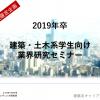 【イベントレポート】北海道限定!建築・土木系学生向け就職活動セミナー(10/14開催)