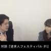 【建築系就職活動インタビュー】逆求人フェスティバル #1 小川 菜摘さん