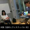 【建築系就職活動インタビュー】逆求人フェスティバル #2 吉川 昇日さん