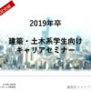 【イベントレポート】千葉のハウスメーカーによる千葉の建築学生に向けた就職活動セミナー(11/20開催)