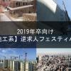 ゼネコン・ハウスメーカー・施工管理 志望者向け 【施工系】逆求人フェスティバル