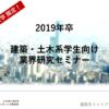 【イベントレポート】九州大学限定!建築・土木系学生向け就職活動セミナー(11/25開催)