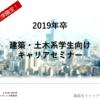 【イベントレポート】新潟大学限定!建築・土木系学生向け就職活動セミナー(11/27開催)