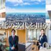 【2020年卒向け】【建築コース】住まいも長生きプロジェクト/5Daysインターン 【大京グループ】