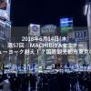 【学生向け】第57回MACHIBIYAセミナー『既にニューヨーク越え!?国際観光都市東京の可能性』