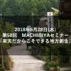 【学生向け】第58回MACHIBIYAセミナー『楽天だからこそできる地方創生』