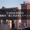 【20卒】建築系・施工系逆求人イベント