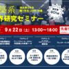 【20卒建築・土木学生向け】業界研究セミナー@東京