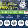 【20卒建築・土木学生向け】業界研究セミナー@大阪