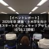 【イベントレポート】2020年卒 建築・土木学生向け 就活スタートダッシュキャリアセミナー(6/16,17開催)