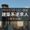 【2019年2月19日(火)開催】建築系逆求人<東京会場>