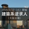 【2019年2月12日(火)開催】建築系逆求人<大阪会場>