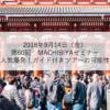 【学生向け】第60回MACHIBIYAセミナー『人気爆発!ガイド付きツアーの可能性』