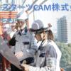 【20卒向け】「現場体験特化型インターンシップ」スターツCAM株式会社