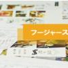 【20卒向け】「デベロッパーの仕事がわかる!秋冬インターンシップ」フージャースホールディングス