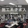 【2019年2月15日(金)開催】施工系逆求人<東京会場>