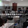 【イベントレポート】2020年卒 建築・土木学生向け業界研究セミナー(9/22,23開催)