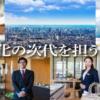 """不動産業界における""""建築""""の業務を体感!/1dayインターン"""