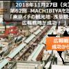 【学生向け】第62回MACHIBIYAセミナー『東京イチの観光地・浅草観光は広報戦略が成功!』