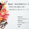 【学生向け】第66回MACHIBIYAセミナー『世界に誇る観光立国へ~食文化から支えるインバウンド対応~』