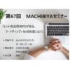 【学生向け】第67回 MACHIBIYAセミナー『ヒット商品開発PDが語る、マーケティング×地域発展とは!?』
