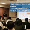 『ヒット商品開発PDが語る、マーケティング×地域発展とは!?』【第67回MACHIBIYAセミナー開催報告】