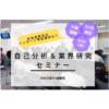 【21卒向け(大阪)】9/22(日)開催!自己分析&業界研究セミナー