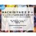 第70回MACHIBIYAセミナー『インバウンドは何を求めて日本へ!? 訪日目的から人気なポイントまで、彼らのいろはを徹底解剖!』