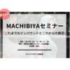 第72回MACHIBIYAセミナー『これまでのインバウンドとこれからの展望』