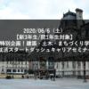 【イベントレポート】2022年卒 建築・土木・まちづくり学生向け 就活スタートダッシュキャリアセミナー(6/6開催)